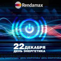 С днем Энергетика Rendamax
