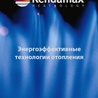 Котлы Rendamax